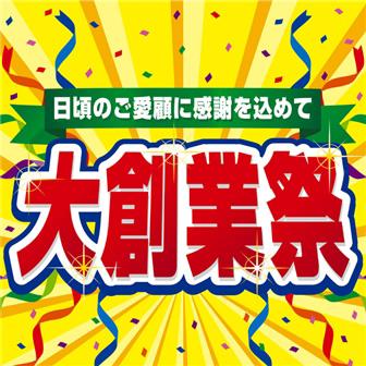 クルムス大創業祭パート2