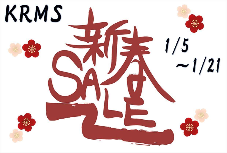 新春セール〜1/21まで!
