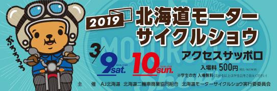 2019北海道モーターサイクルショウ開催のお知らせ