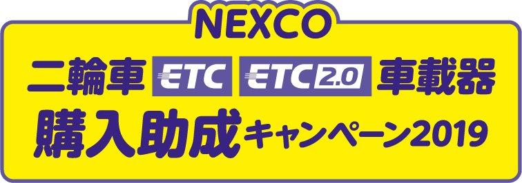 二輪車ETC車載器購入助成キャンペーン!