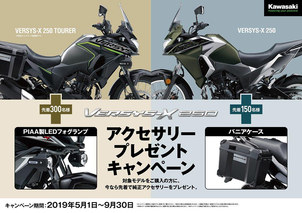 VERSYS-X250 アクセサリープレゼントキャンペーン