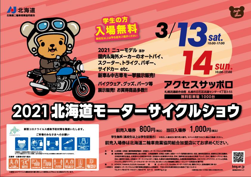 2021北海道モーターサイクルショウ開催!!