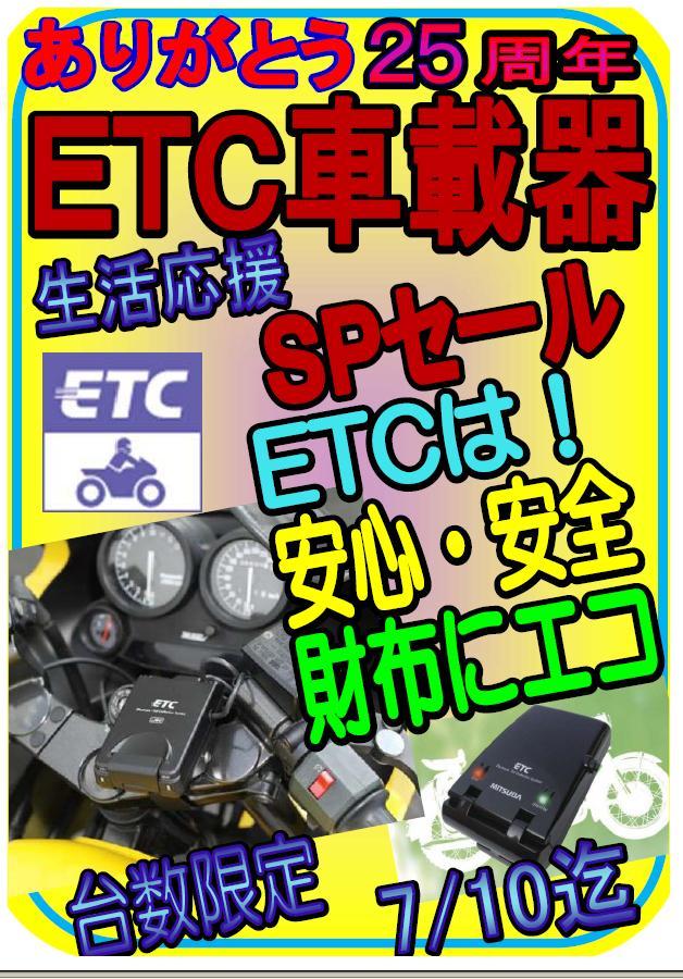 ETCキャンペーン・・・クリックで拡大