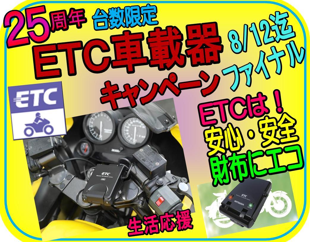 二輪ETCキャンペーン クリックで拡大