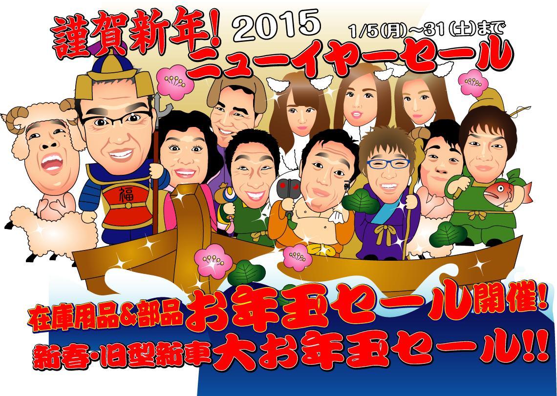2015新春セール!!