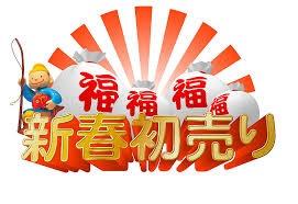 新春初売りセール!!1月5日〜1月31日まで