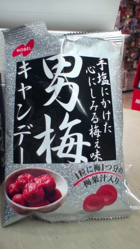 男梅キャンデー ネーミングがいいよね!