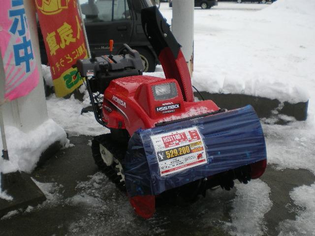 いまどき超レアなハイブリッド除雪機入荷!!いそげー!!!