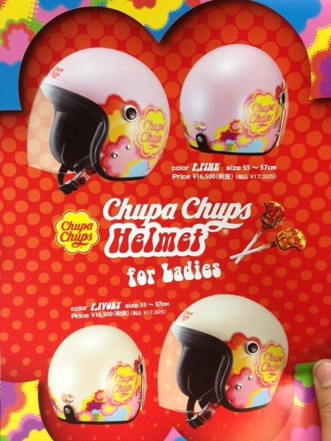 チュッパチャップスのヘルメット登場☆★☆