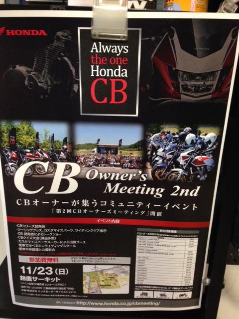 CBオーナーズミーティングあるようです!あ。鈴鹿サーキットですが。。笑